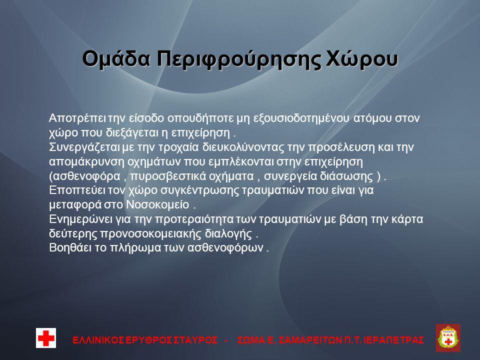 Ομάδα Περιφρούρησης Χώρου ΕΛΛΙΝΙΚΟΣ ΕΡΥΘΡΟΣ ΣΤΑΥΡΟΣ - ΣΩΜΑ Ε.