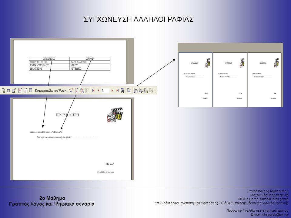 Σπυρόπουλος Χαράλαμπος Μηχανικός Πληροφορικής MSc in Computational Intelligence Υπ.Διδάκτορας Πανεπιστημίου Μακεδονίας - Τμήμα Εκπαιδευτικής και Κοινωνικής Πολιτικής Προσωπική σελίδα: users.sch.gr/chspyrop E-mail: chspyrop@sch.gr 2ο Μάθημα Γραπτός λόγος και Ψηφιακά σενάρια ΣΥΓΧΩΝΕΥΣΗ ΑΛΛΗΛΟΓΡΑΦΙΑΣ