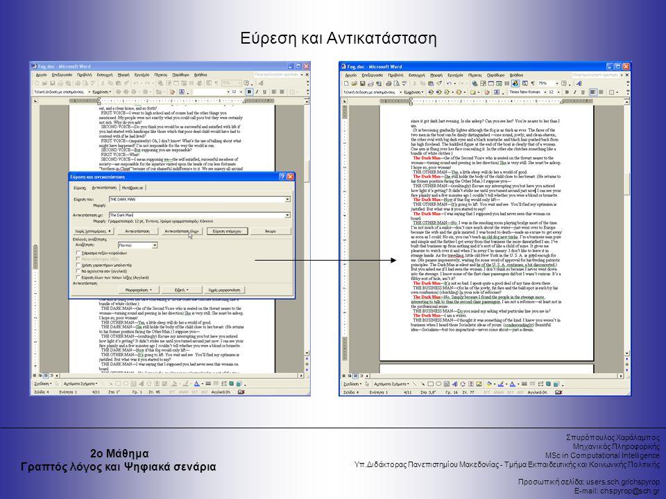 Σπυρόπουλος Χαράλαμπος Μηχανικός Πληροφορικής MSc in Computational Intelligence Υπ.Διδάκτορας Πανεπιστημίου Μακεδονίας - Τμήμα Εκπαιδευτικής και Κοινωνικής Πολιτικής Προσωπική σελίδα: users.sch.gr/chspyrop E-mail: chspyrop@sch.gr 2ο Μάθημα Γραπτός λόγος και Ψηφιακά σενάρια Εύρεση και Αντικατάσταση