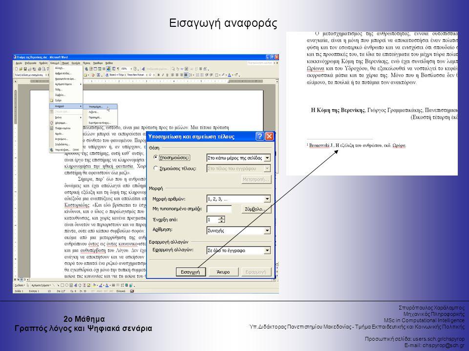 Σπυρόπουλος Χαράλαμπος Μηχανικός Πληροφορικής MSc in Computational Intelligence Υπ.Διδάκτορας Πανεπιστημίου Μακεδονίας - Τμήμα Εκπαιδευτικής και Κοινωνικής Πολιτικής Προσωπική σελίδα: users.sch.gr/chspyrop E-mail: chspyrop@sch.gr 2ο Μάθημα Γραπτός λόγος και Ψηφιακά σενάρια Εισαγωγή αναφοράς