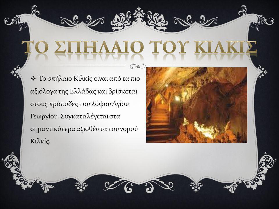  Το σπήλαιο Κιλκίς είναι από τα πιο αξιόλογα της Ελλάδας και βρίσκεται στους πρόποδες του λόφου Αγίου Γεωργίου. Συγκαταλέγεται στα σημαντικότερα αξιο