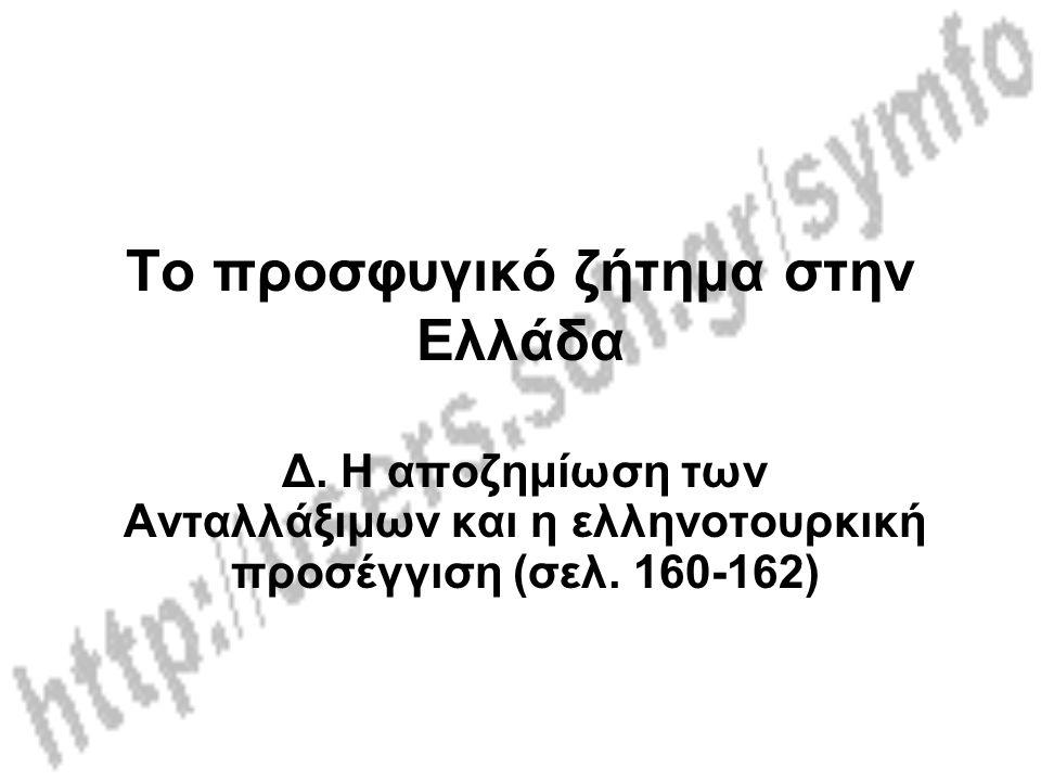 Το προσφυγικό ζήτημα στην Ελλάδα Δ. Η αποζημίωση των Ανταλλάξιμων και η ελληνοτουρκική προσέγγιση (σελ. 160-162)
