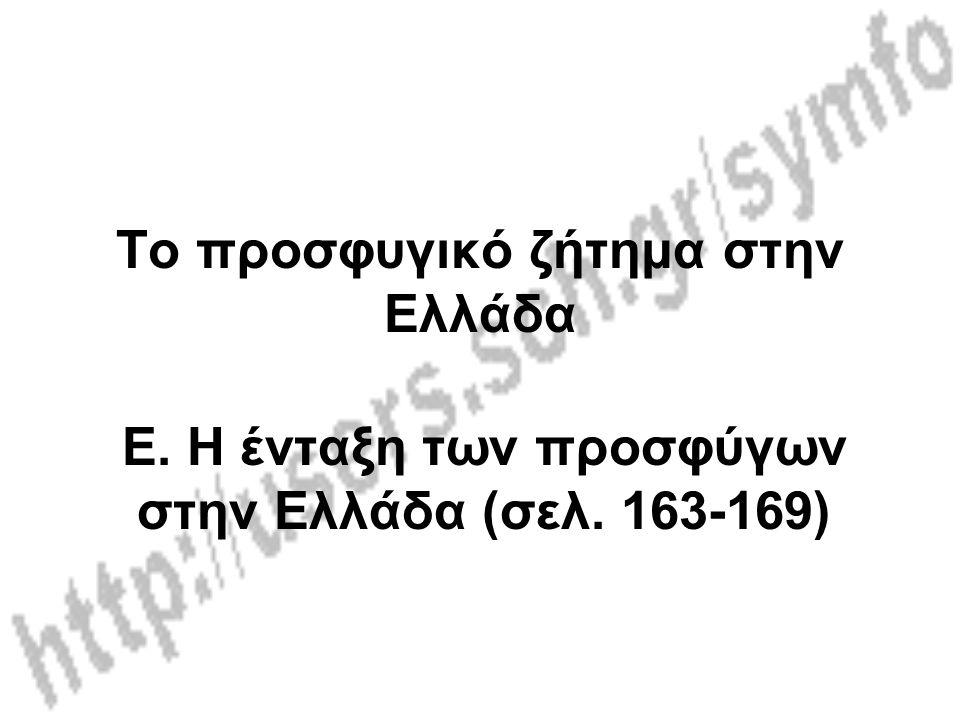 Το προσφυγικό ζήτημα στην Ελλάδα Ε. Η ένταξη των προσφύγων στην Ελλάδα (σελ. 163-169)
