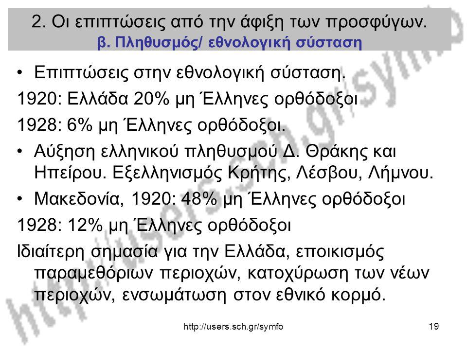 http://users.sch.gr/symfo19 2. Οι επιπτώσεις από την άφιξη των προσφύγων. β. Πληθυσμός/ εθνολογική σύσταση Επιπτώσεις στην εθνολογική σύσταση. 1920: Ε