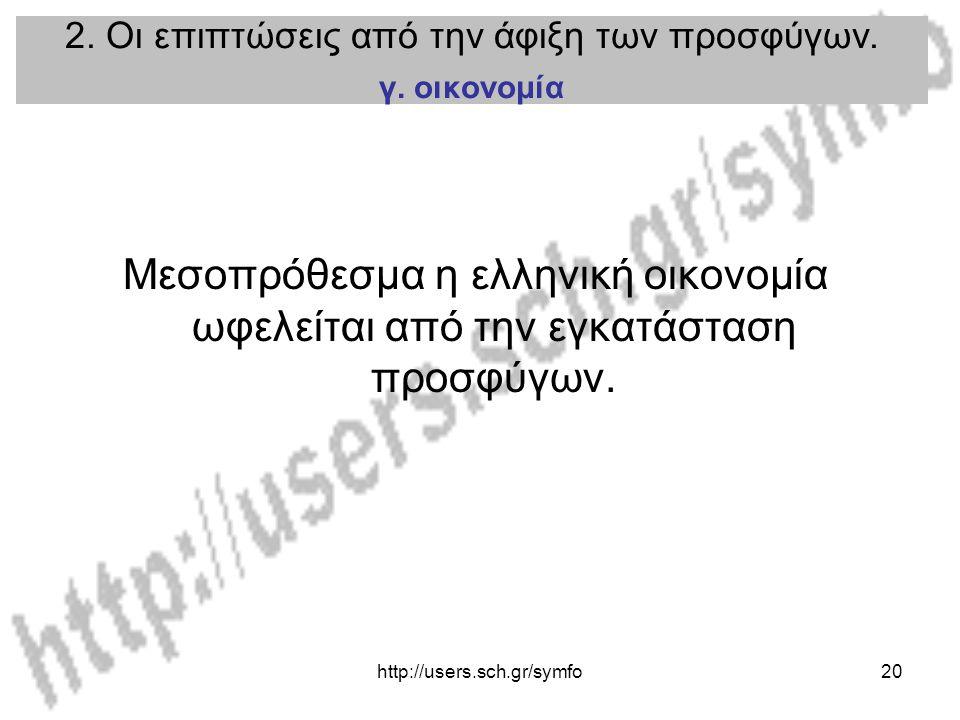 http://users.sch.gr/symfo20 2. Οι επιπτώσεις από την άφιξη των προσφύγων. γ. οικονομία Μεσοπρόθεσμα η ελληνική οικονομία ωφελείται από την εγκατάσταση