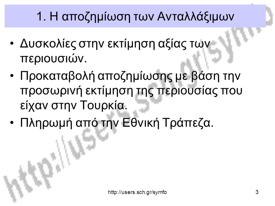 http://users.sch.gr/symfo14 1.Η ενσωμάτωση των προσφύγων Διάσταση προσφύγων- ντόπιων.