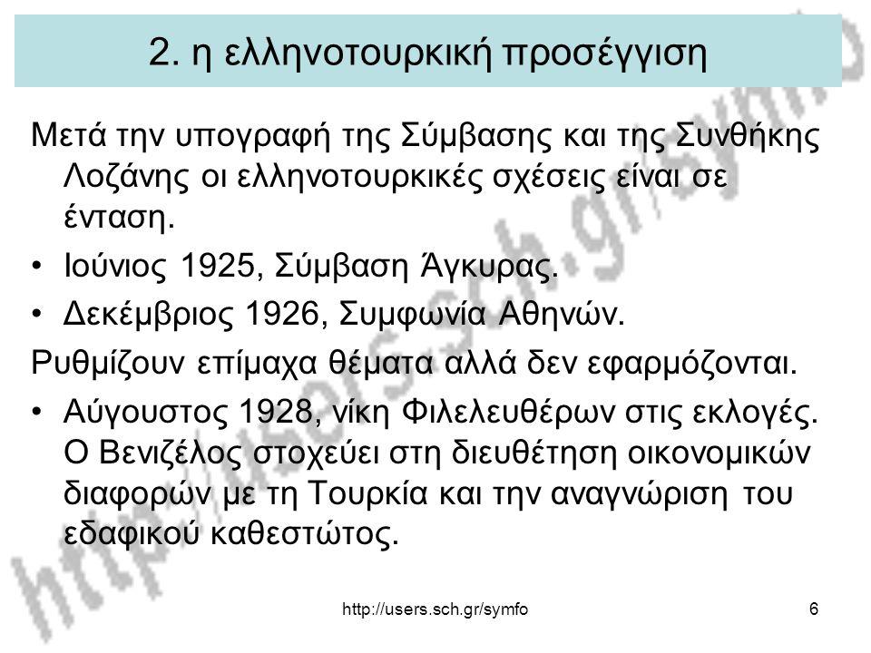 http://users.sch.gr/symfo6 2. η ελληνοτουρκική προσέγγιση Μετά την υπογραφή της Σύμβασης και της Συνθήκης Λοζάνης οι ελληνοτουρκικές σχέσεις είναι σε