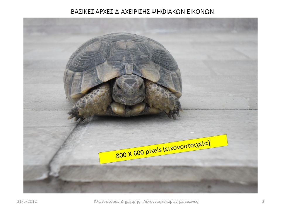 31/5/2012Κλωτσοτύρας Δημήτρης - Λέγοντας ιστορίες με εικόνες3 ΒΑΣΙΚΕΣ ΑΡΧΕΣ ΔΙΑΧΕΙΡΙΣΗΣ ΨΗΦΙΑΚΩΝ ΕΙΚΟΝΩΝ 800 Χ 600 pixels (εικονοστοιχεία)