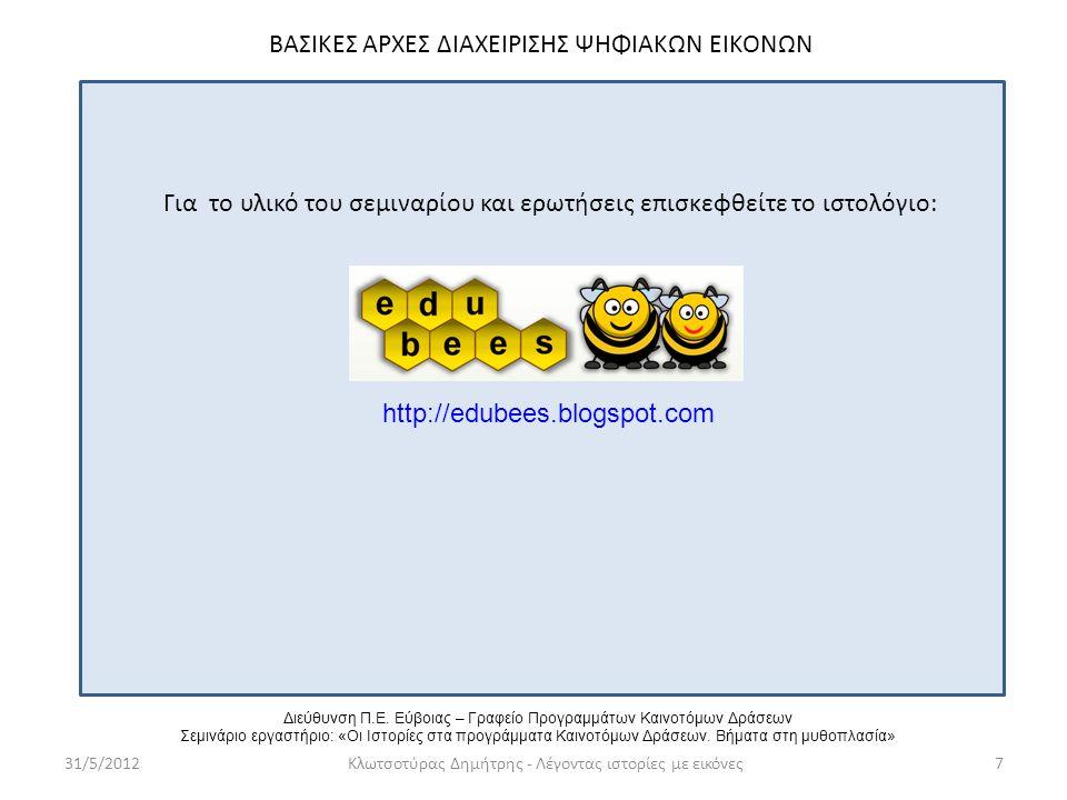 31/5/2012Κλωτσοτύρας Δημήτρης - Λέγοντας ιστορίες με εικόνες7 ΒΑΣΙΚΕΣ ΑΡΧΕΣ ΔΙΑΧΕΙΡΙΣΗΣ ΨΗΦΙΑΚΩΝ ΕΙΚΟΝΩΝ Για το υλικό του σεμιναρίου και ερωτήσεις επισκεφθείτε το ιστολόγιο: http://edubees.blogspot.com Διεύθυνση Π.Ε.