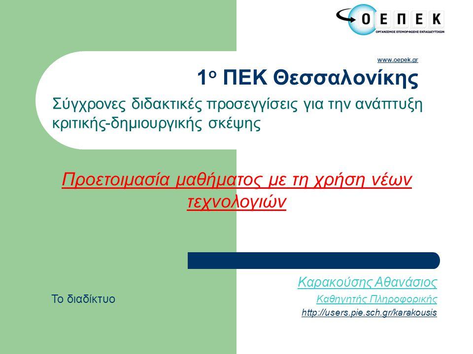 www.oepek.gr www.oepek.gr 1 ο ΠΕΚ Θεσσαλονίκης Σύγχρονες διδακτικές προσεγγίσεις για την ανάπτυξη κριτικής-δημιουργικής σκέψης Προετοιμασία μαθήματος με τη χρήση νέων τεχνολογιών Καρακούσης Αθανάσιος Καθηγητής Πληροφορικής http://users.pie.sch.gr/karakousis Το διαδίκτυο
