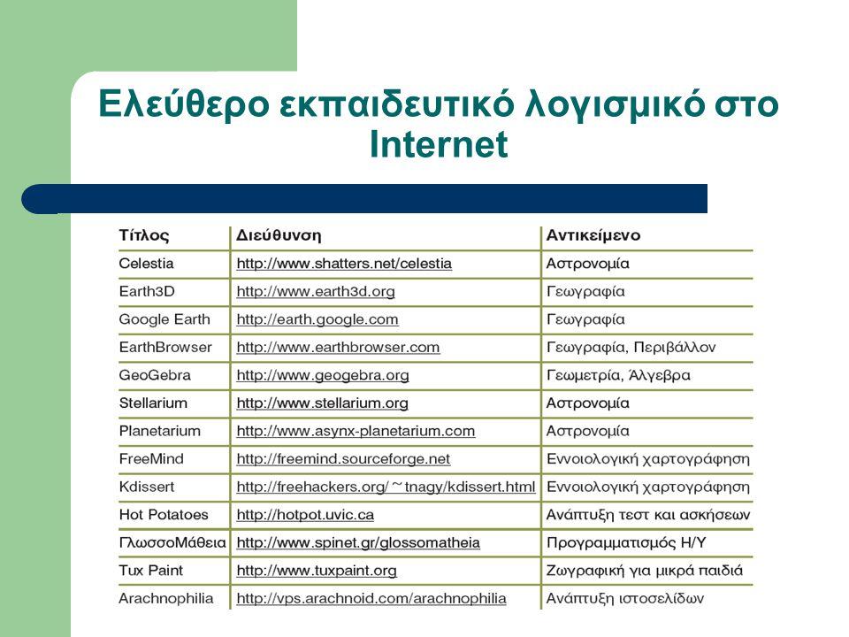 Ελεύθερο εκπαιδευτικό λογισμικό στο Internet