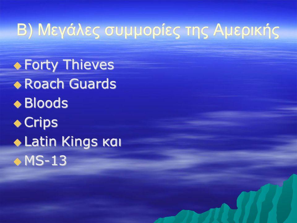Β) Μεγάλες συμμορίες της Αμερικής  Forty Thieves  Roach Guards  Bloods  Crips  Latin Kings και  MS-13
