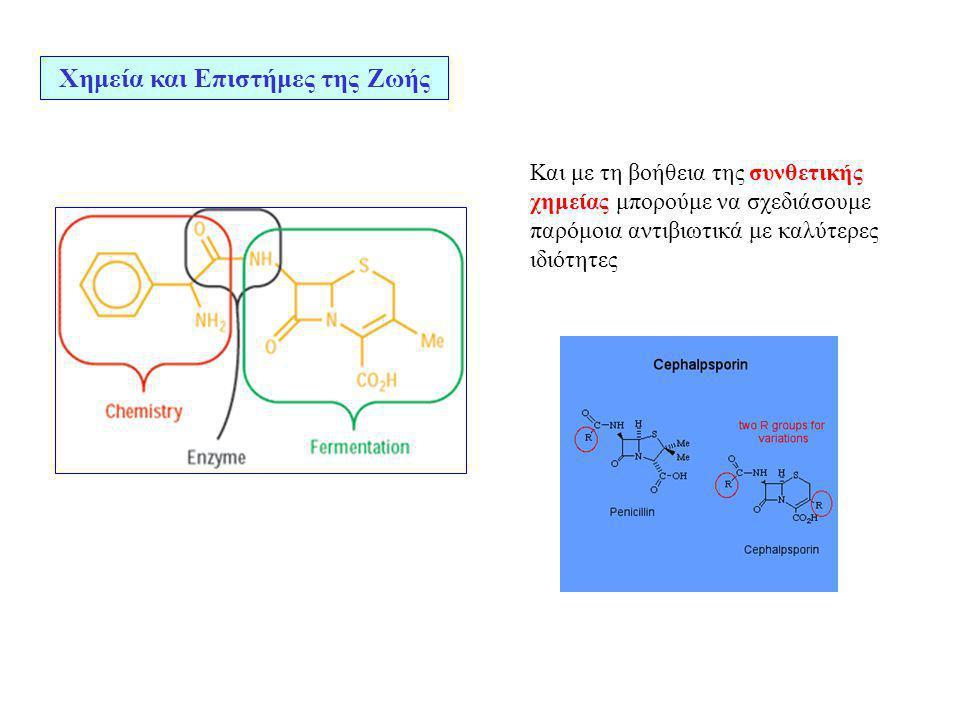 Χημεία και Επιστήμες της Ζωής Και με τη βοήθεια της συνθετικής χημείας μπορούμε να σχεδιάσουμε παρόμοια αντιβιωτικά με καλύτερες ιδιότητες