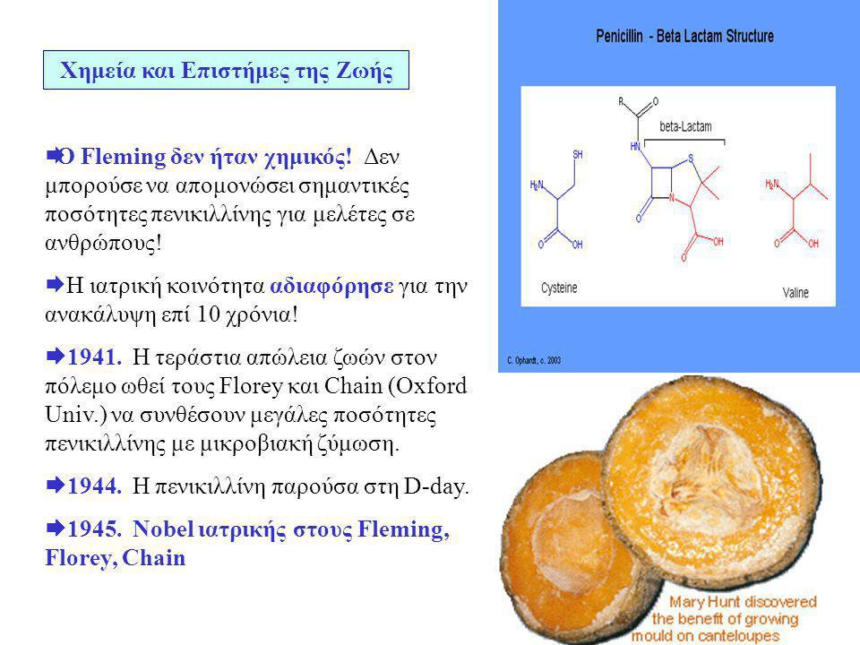 Χημεία και Επιστήμες της Ζωής  O Fleming δεν ήταν χημικός! Δεν μπορούσε να απομονώσει σημαντικές ποσότητες πενικιλλίνης για μελέτες σε ανθρώπους!  Η