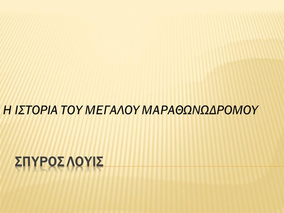 Η ΙΣΤΟΡΙΑ ΤΟΥ ΜΕΓΑΛΟΥ ΜΑΡΑΘΩΝΩΔΡΟΜΟΥ