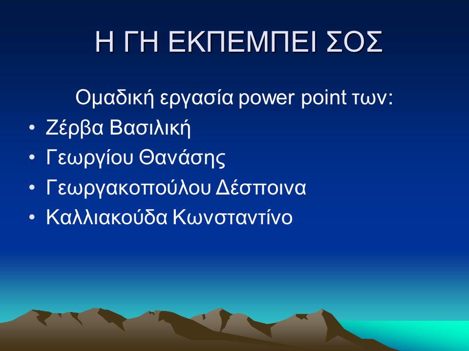 Η ΓΗ ΕΚΠΕΜΠΕΙ ΣΟΣ Η ΓΗ ΕΚΠΕΜΠΕΙ ΣΟΣ Ομαδική εργασία power point των: Ζέρβα Βασιλική Γεωργίου Θανάσης Γεωργακοπούλου Δέσποινα Καλλιακούδα Κωνσταντίνο