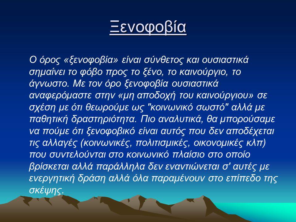 Ξενοφοβία Ο όρος «ξενοφοβία» είναι σύνθετος και ουσιαστικά σημαίνει το φόβο προς το ξένο, το καινούργιο, το άγνωστο. Με τον όρο ξενοφοβία ουσιαστικά α