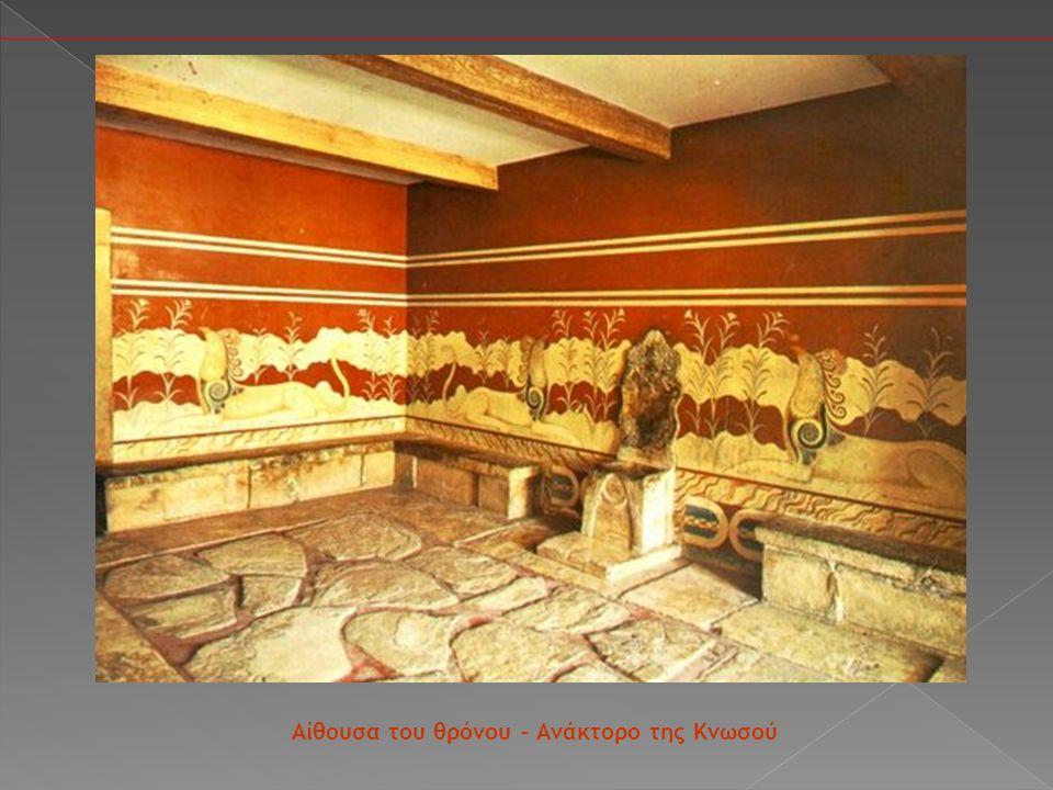Αίθουσα του θρόνου – Ανάκτορο της Κνωσού