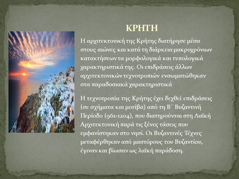 Η αρχιτεκτονική της Κρήτης διατήρησε μέσα στους αιώνες και κατά τη διάρκεια μακροχρόνιων κατακτήσεων τα μορφολογικά και τυπολογικά χαρακτηριστικά της.
