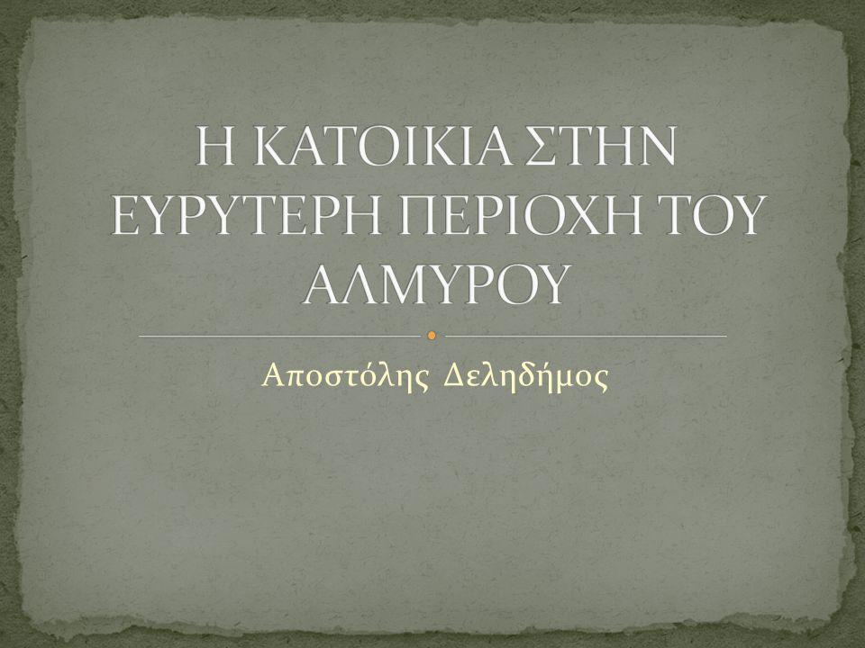 Αποστόλης Δεληδήμος