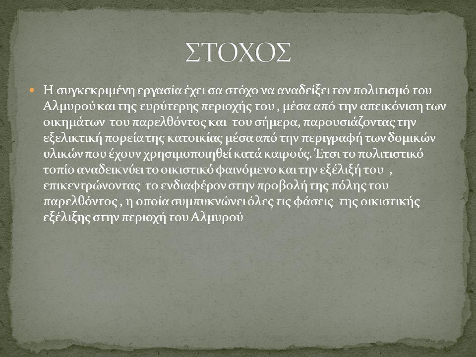 Η συγκεκριμένη εργασία έχει σα στόχο να αναδείξει τον πολιτισμό του Αλμυρού και της ευρύτερης περιοχής του, μέσα από την απεικόνιση των οικημάτων του
