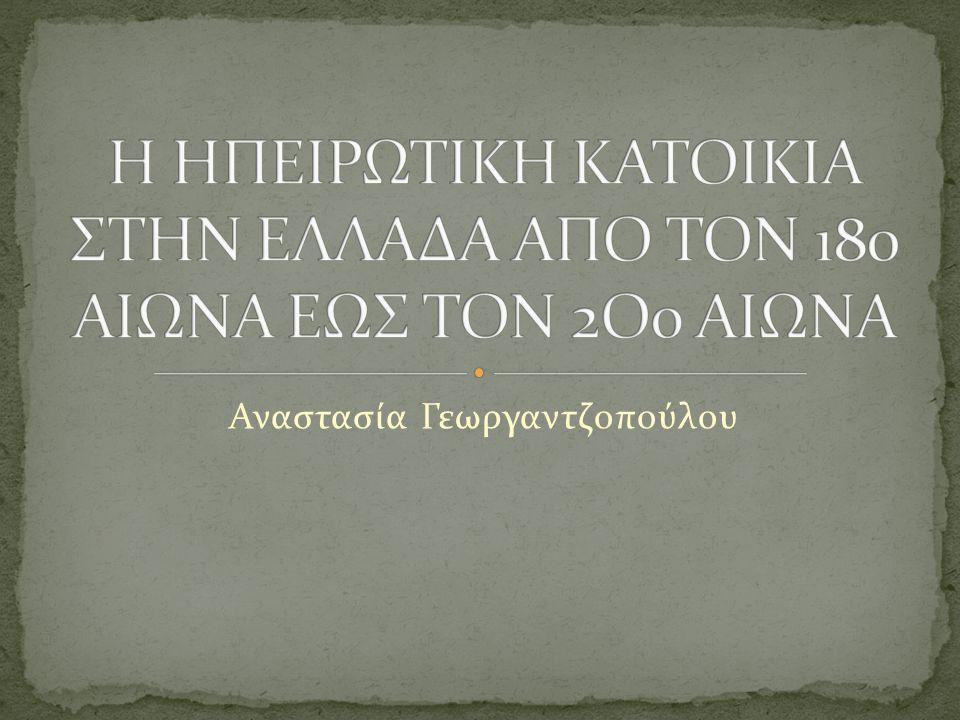 Αναστασία Γεωργαντζοπούλου