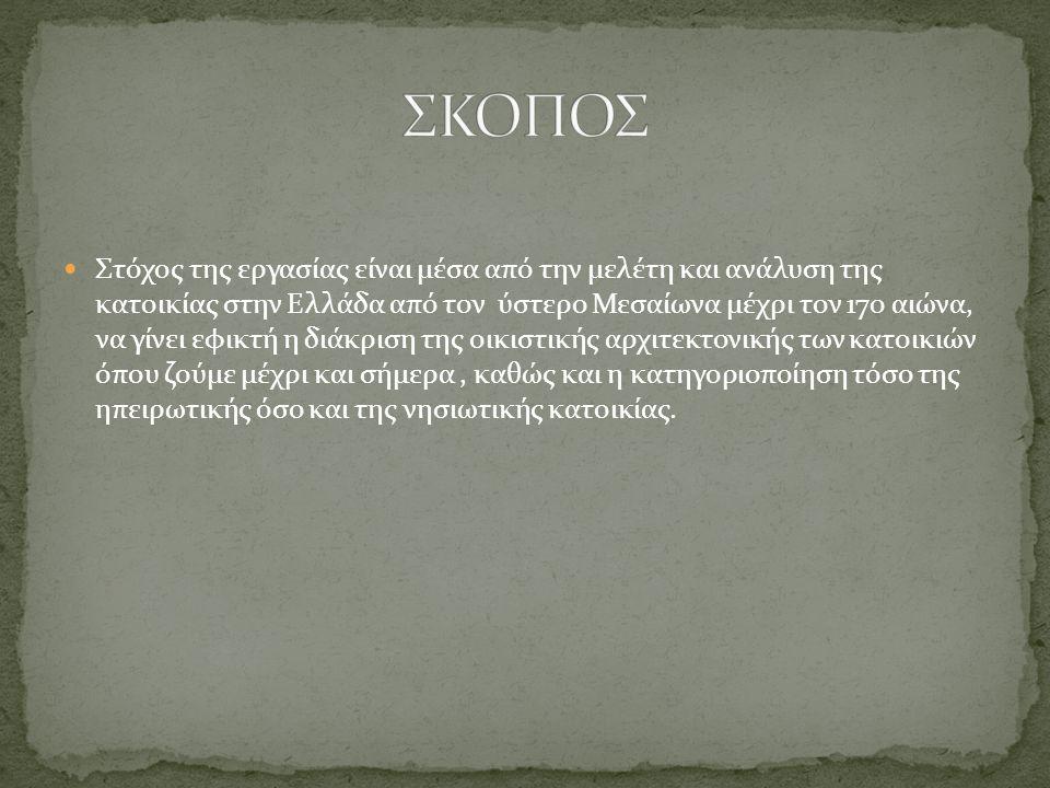 Στόχος της εργασίας είναι μέσα από την μελέτη και ανάλυση της κατοικίας στην Ελλάδα από τον ύστερο Μεσαίωνα μέχρι τον 170 αιώνα, να γίνει εφικτή η διά