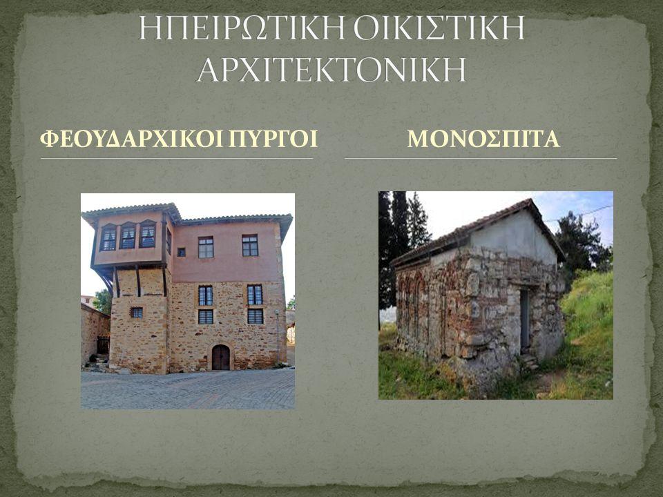 ΦΕΟΥΔΑΡΧΙΚΟΙ ΠΥΡΓΟΙΜΟΝΟΣΠΙΤΑ