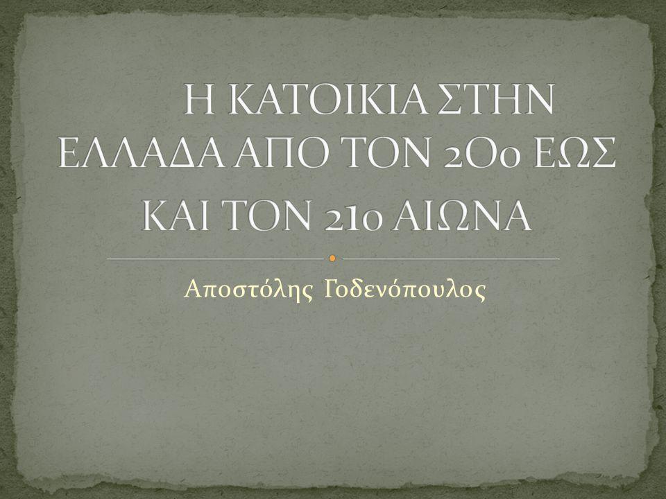 Αποστόλης Γοδενόπουλος