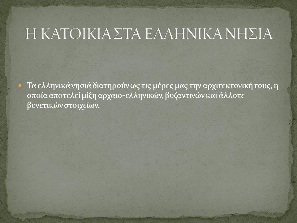 Τα ελληνικά νησιά διατηρούν ως τις μέρες μας την αρχιτεκτονική τους, η οποία αποτελεί μίξη αρχαιο-ελληνικών, βυζαντινών και άλλοτε βενετικών στοιχείων