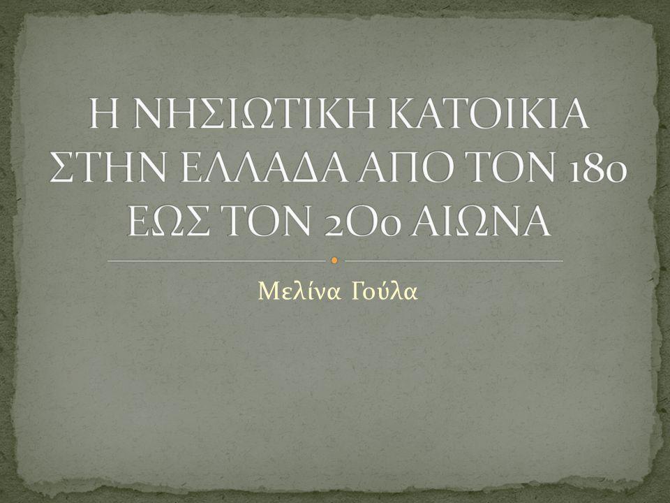 Μελίνα Γούλα
