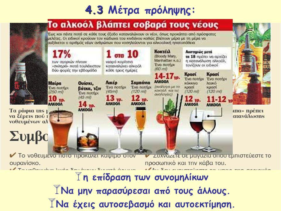 4.3 Τα κυριότερα αίτια που οδηγούν τους νέους στην κατανάλωση αλκοόλ είναι: ττ α προβλήματα με την οικογένεια ττ α προβλήματα της εφηβείας ηη μη