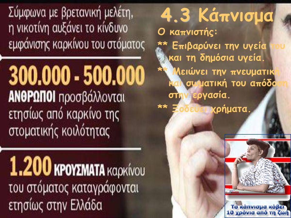 4.3 Κάπνισμα Ο καπνιστής: ** Επιβαρύνει την υγεία του και τη δημόσια υγεία. ** Μειώνει την πνευματική και σωματική του απόδοση στην εργασία. ** Ξοδεύε