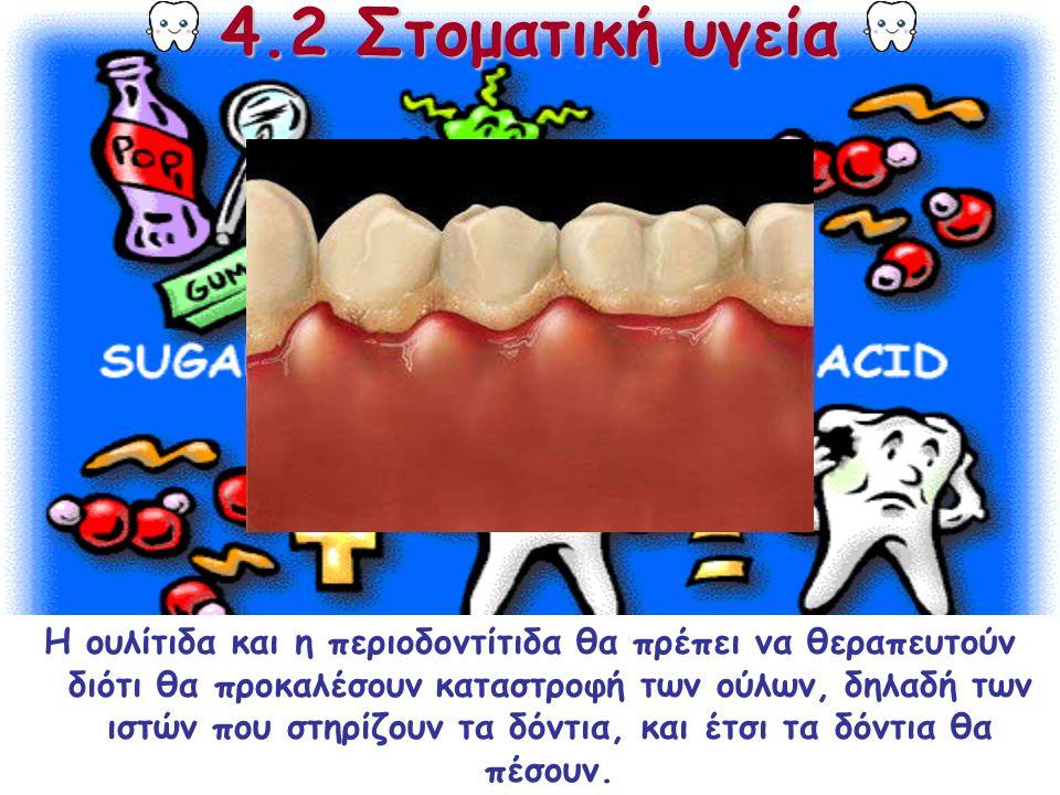4.2 Μέτρα προστασίας - φροντίδας στοματικής κοιλότητας Η πρόληψη είναι η καλύτερη φροντίδα για τη στοματική υγεία, όπως Το καθημερινό βούρτσισμα των δοντιών συνήθως 3 φορές την ημέρα, μετά από κάθε γεύμα και, κυρίως, μετά το βραδινό φαγητό για 3 λεπτά περίπου.