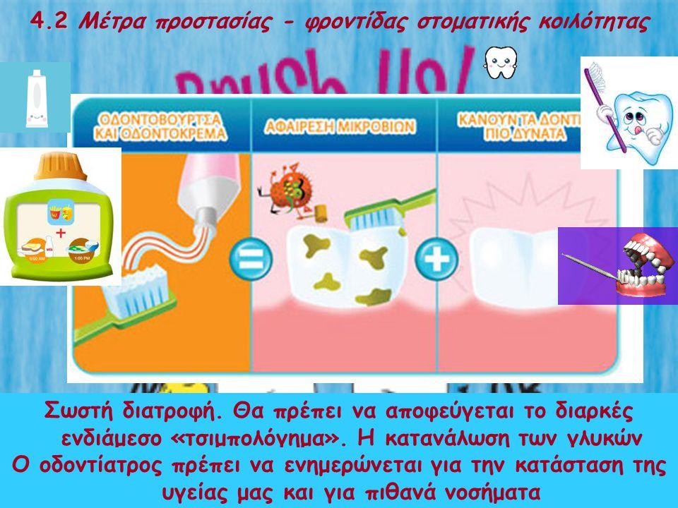 4.2 Μέτρα προστασίας - φροντίδας στοματικής κοιλότητας Η πρόληψη είναι η καλύτερη φροντίδα για τη στοματική υγεία, όπως Το καθημερινό βούρτσισμα των δ