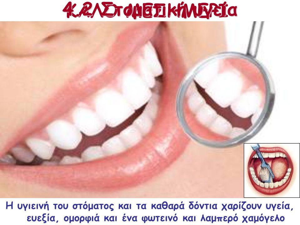 ΚΑΛΟ ΜΕΣΗΜΕΡΙ Η υγιεινή του στόματος και τα καθαρά δόντια χαρίζουν υγεία, ευεξία, ομορφιά και ένα φωτεινό και λαμπερό χαμόγελο 4.2 Στοματική υγεία