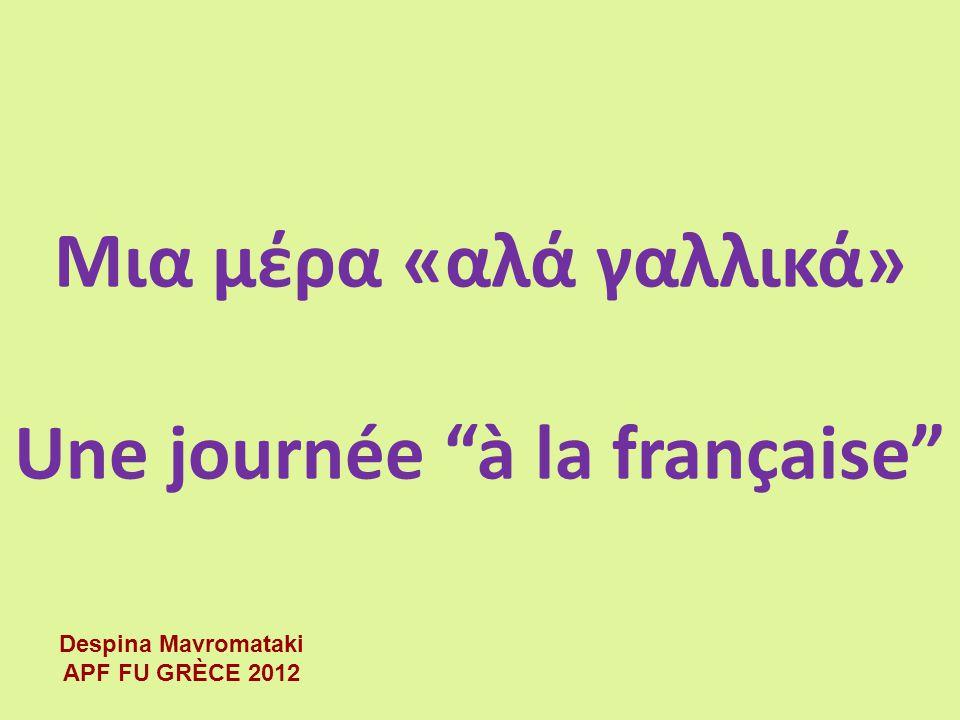 """Μια μέρα «αλά γαλλικά» Une journée """"à la française"""" Despina Mavromataki APF FU GRÈCE 2012"""