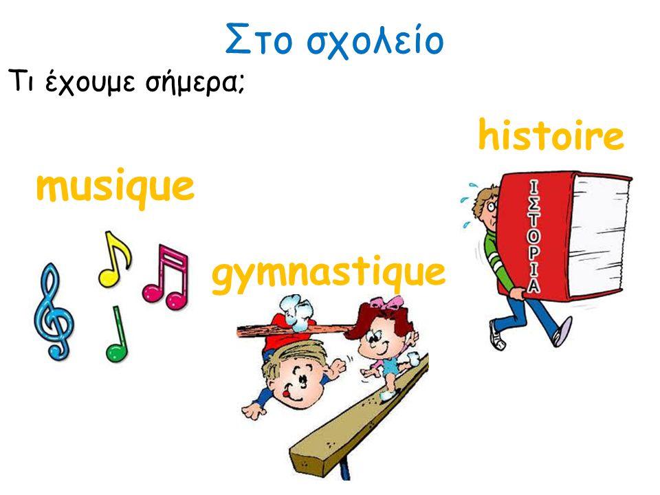 Στο σχολείο Τι έχουμε σήμερα; musique gymnastique histoire