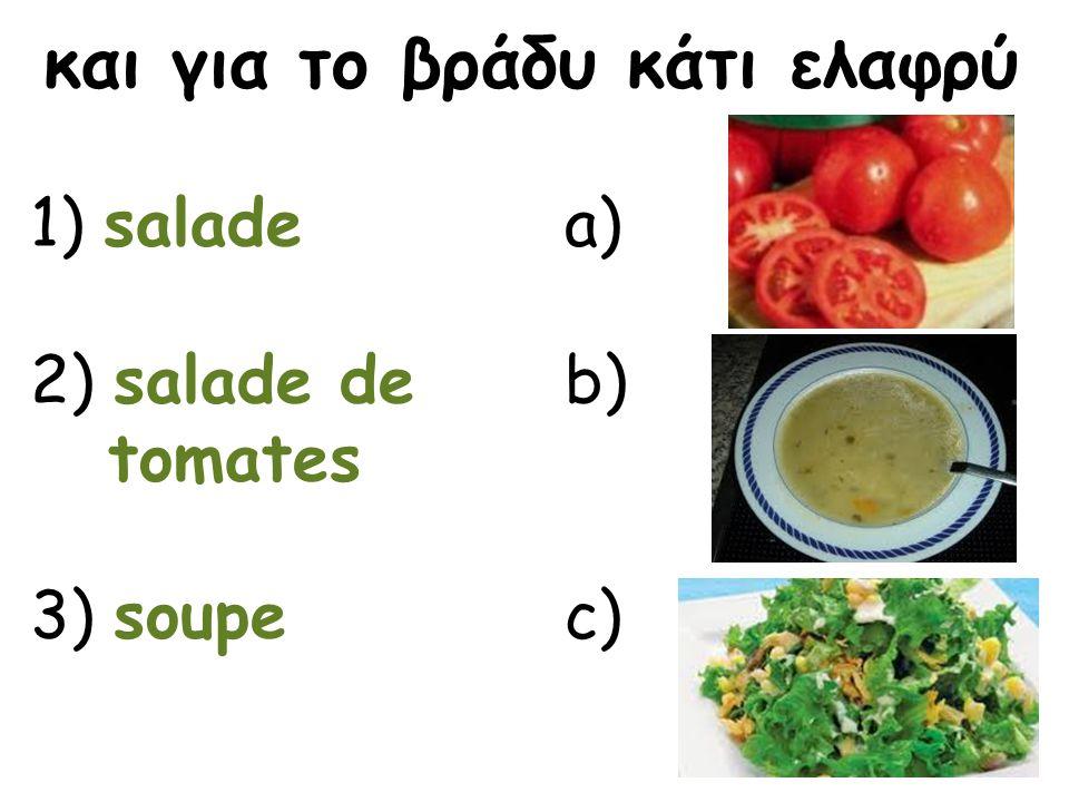 και για το βράδυ κάτι ελαφρύ 1) salade a) 2) salade de b) tomates 3) soupe c)