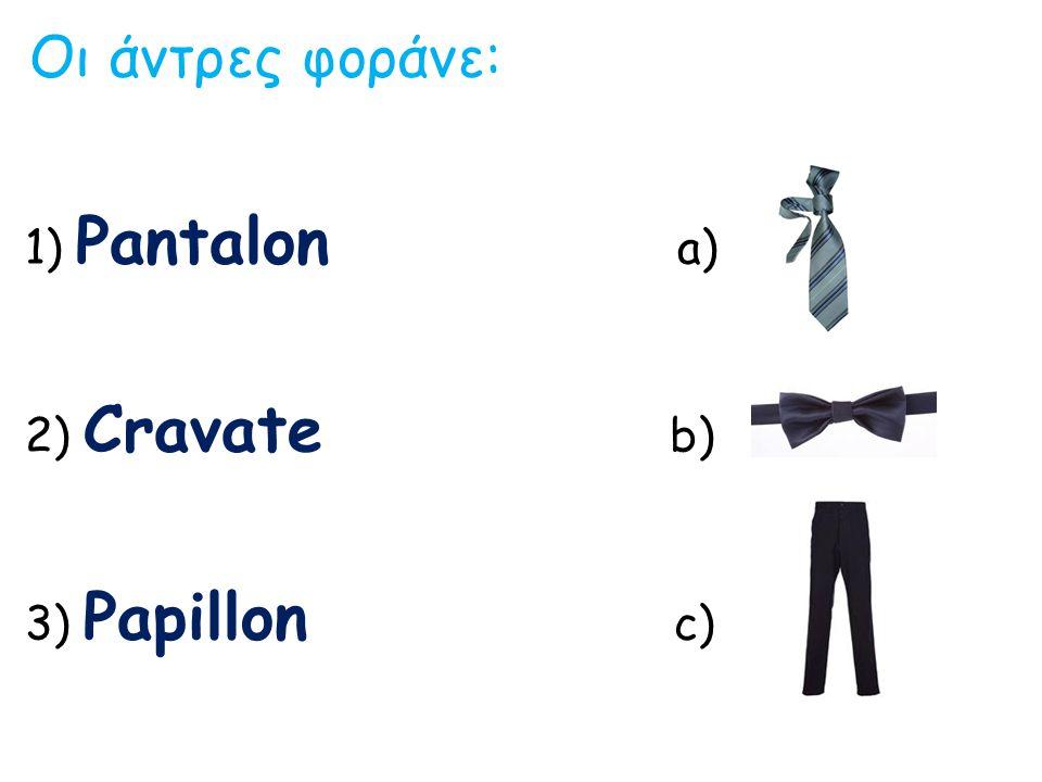 Οι άντρες φοράνε: 1) Pantalon a) 2) Cravate b) 3) Papillon c)