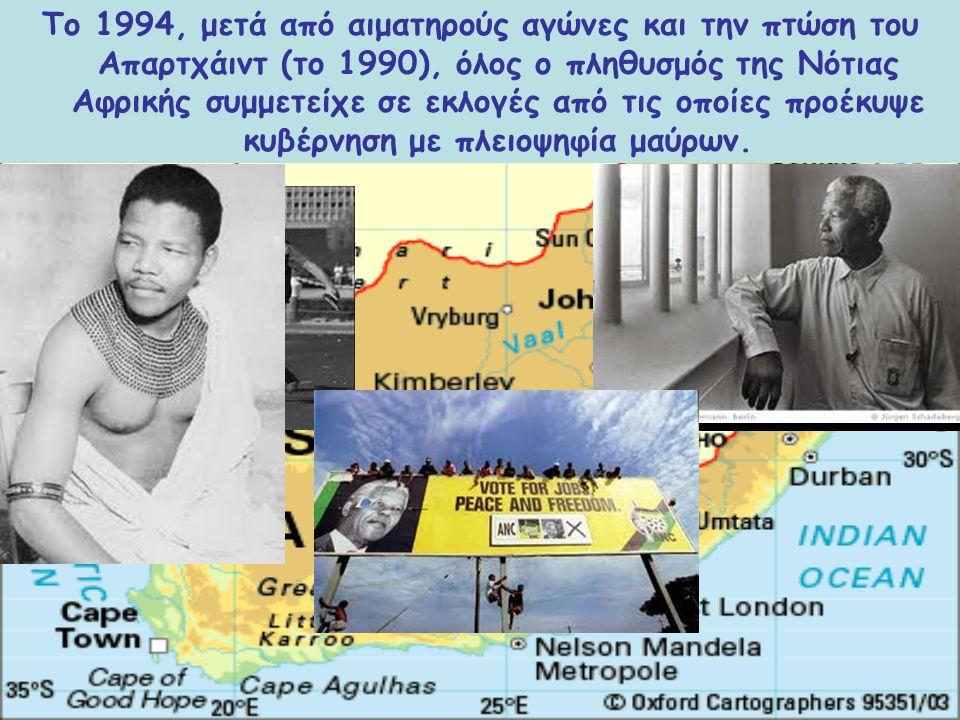Το 1948 οι λευκοί της Νότιας Αφρικής επέβαλαν ένα καθεστώς φυλετικών διακρίσεων που ονομάστηκε «Απαρτχάιντ». Οι λευκοί διοικούσαν το κράτος και είχαν