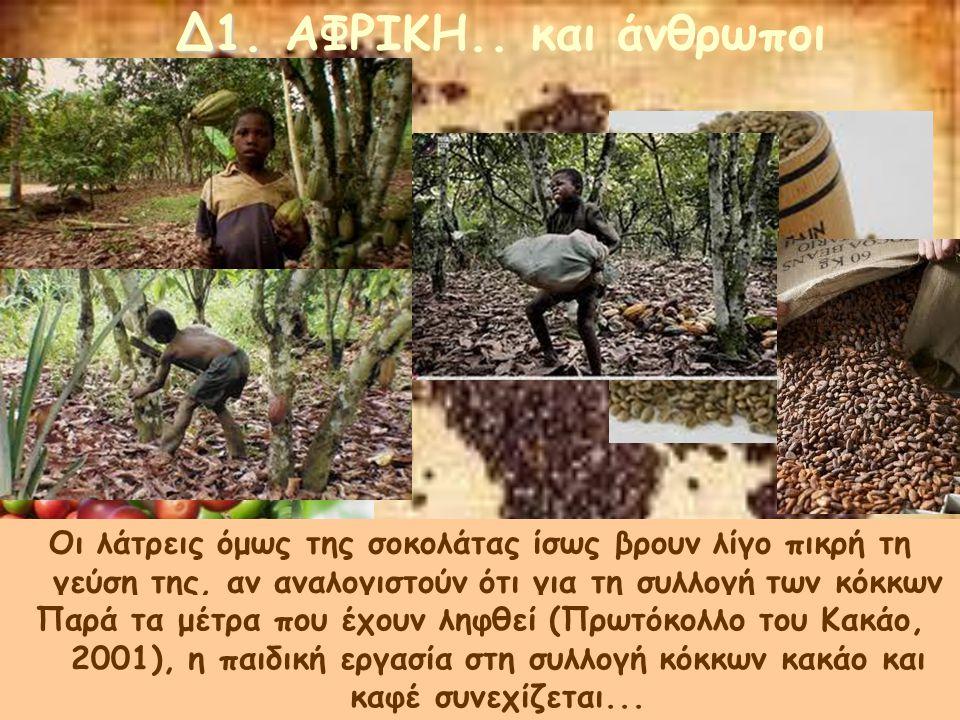 Δ1. Δ1. ΑΦΡΙΚΗ.. και άνθρωποι Η Αφρική είναι γνωστή για την παραγωγή όχι μόνο πολύτιμων μετάλλων και λίθων, αλλά και καφέ και κακάο. Οι λάτρεις όμως τ