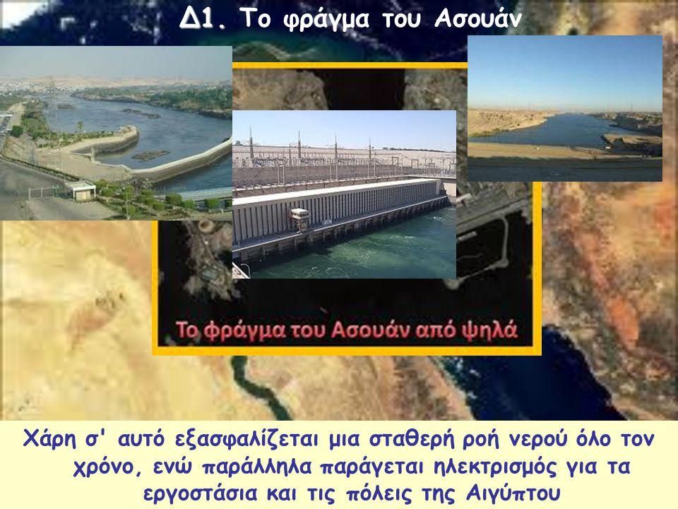 Δ1. Δ1. Το φράγμα του Ασουάν Ένα από τα πιο σημαντικά έργα που έχουν κατασκευαστεί στην Αίγυπτο είναι το φράγμα του Ασουάν. Το τεράστιο αυτό φράγμα χτ