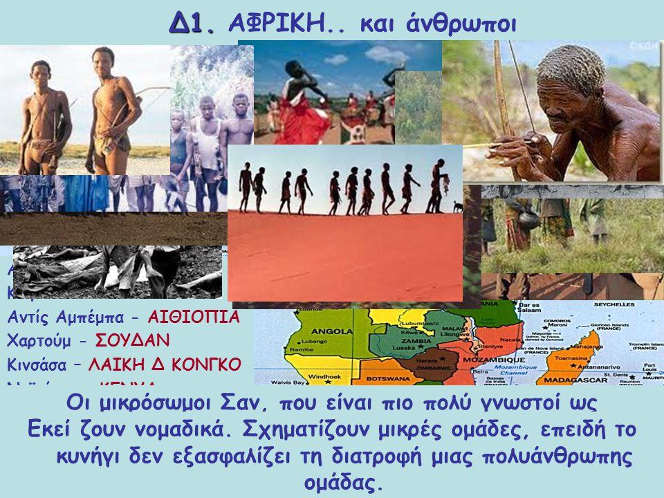 Δ1. Δ1. ΑΦΡΙΚΗ.. και άνθρωποι Ίσως σου είναι γνωστά κάποια από τα κράτη της Αφρικής... Στην Αφρική όμως υπάρχουν παραπάνω από 40 κράτη, με πολλές μεγά