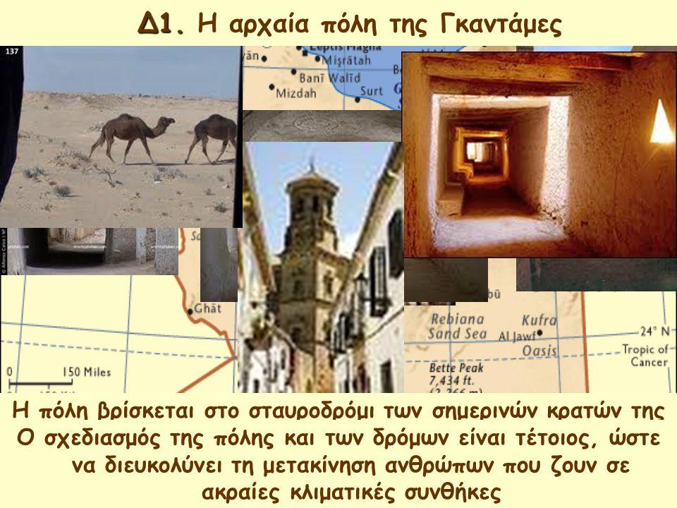 Δ1. Δ1. Η αρχαία πόλη της Γκαντάμες Η παρουσία ενός αρτεσιανού πηγαδιού μεγάλου βάθους στην περιοχή επέτρεψε τη δημιουργία μιας όασης, που αριθμεί 25.