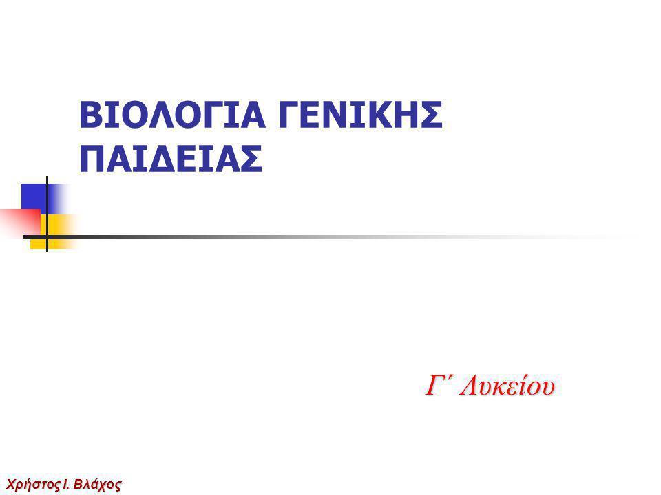 Χρήστος Ι. Βλάχος ΒΙΟΛΟΓΙΑ ΓΕΝΙΚΗΣ ΠΑΙΔΕΙΑΣ Γ΄ Λυκείου