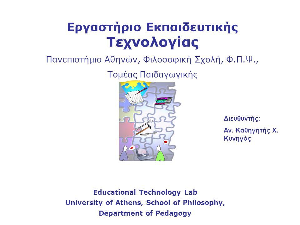 Εργαστήριο Εκπαιδευτικής Τεχνολογίας Πανεπιστήμιο Αθηνών, Φιλοσοφική Σχολή, Φ.Π.Ψ., Τομέας Παιδαγωγικής Educational Technology Lab University of Athen