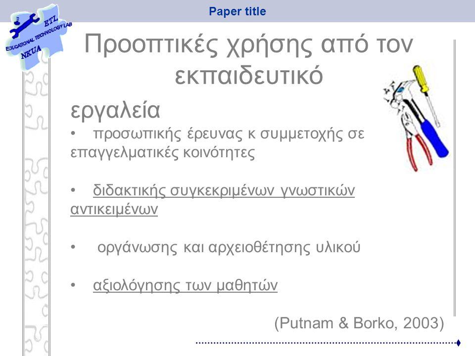 Paper title εργαλεία προσωπικής έρευνας κ συμμετοχής σε επαγγελματικές κοινότητες διδακτικής συγκεκριμένων γνωστικών αντικειμένων οργάνωσης και αρχειο