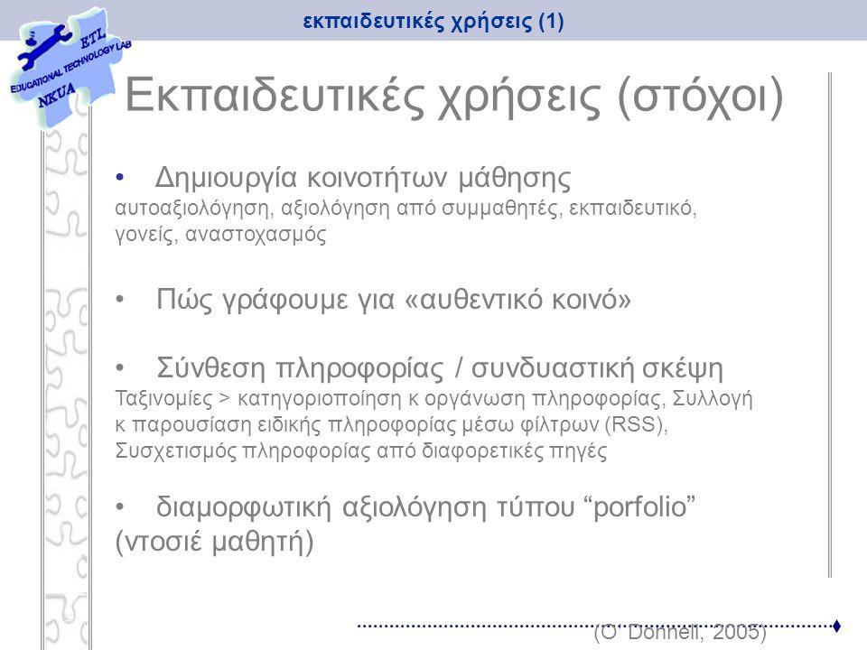 εκπαιδευτικές χρήσεις (1) Eκπαιδευτικές χρήσεις (στόχοι) Δημιουργία κοινοτήτων μάθησης αυτοαξιολόγηση, αξιολόγηση από συμμαθητές, εκπαιδευτικό, γονείς