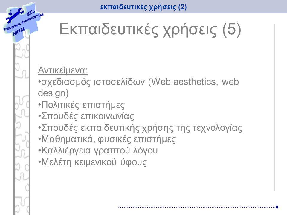 εκπαιδευτικές χρήσεις (2) Eκπαιδευτικές χρήσεις (5) Αντικείμενα: σχεδιασμός ιστοσελίδων (Web aesthetics, web design) Πολιτικές επιστήμες Σπουδές επικο